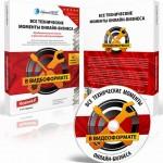 Все технические моменты онлайн-бизнеса в видео формате