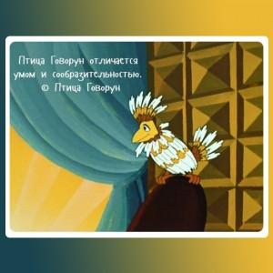 Птица Говорун отличается умом и сообразительностью (© птица Говорун)