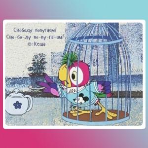 Свободу попугаям! Сво-бо-ду по-пу-га-ям!!! (© Кеша)