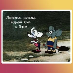 Леопольд, выходи, подлый трус! (© Мыши)