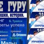 Отзыв на Аудиокурс Дмитрия Зверева ЗАПАДНЫЕ ГУРУ