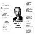 12 принципов успеха от Стива Джобса