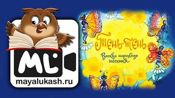 Тень-Тень. Русская народная песенка
