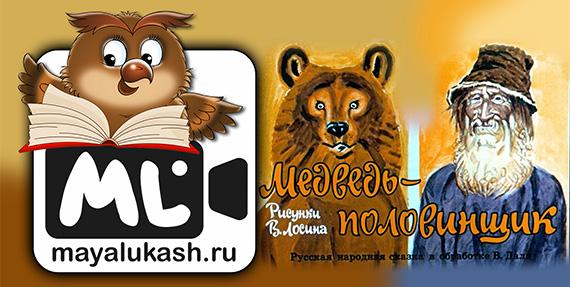 Медведь - половинщик. Русская народная сказка для детей