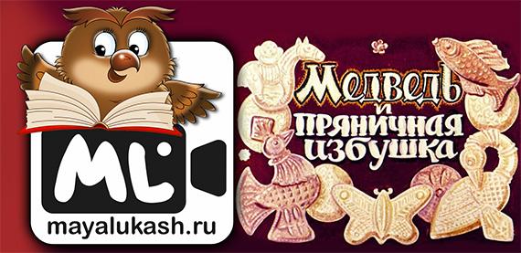 Медведь и пряничная избушка. Русская сказка для детей