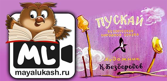 Пускай. Белорусская народная сказка для детей