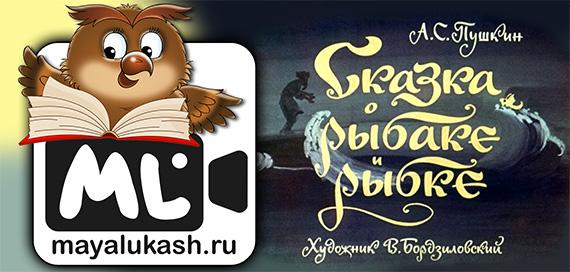 Сказка о рыбаке и рыбке. Александр Сергеевич Пушкин
