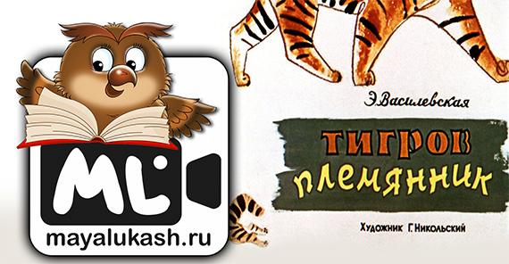Тигров племянник. Сказка для детей