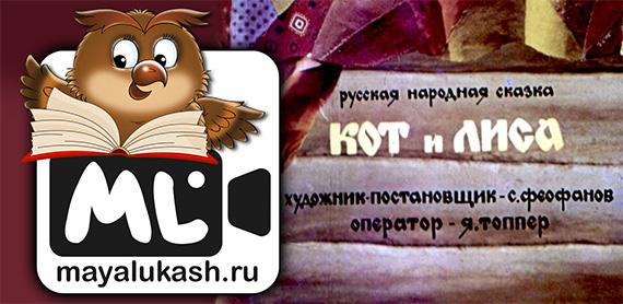 Кот и Лиса. Русская народная сказка для детей