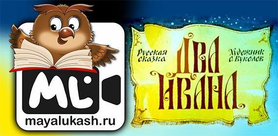 Два Ивана. Русская сказка для детей