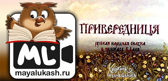Привередница. Русская сказка для детей