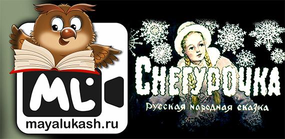 Снегурочка. Русская народная сказка для детей
