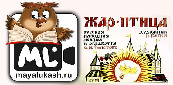 Жар-птица. Русская народная сказка для детей