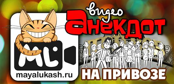 На Привозе. Одесский анекдот для хорошего настроения