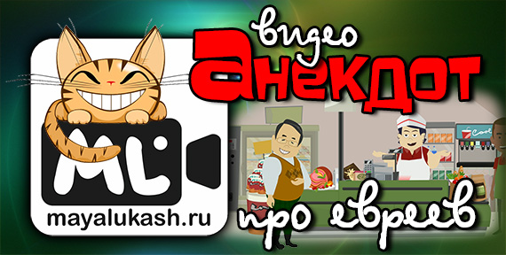 Анекдоты про евреев (Рыбалка, В магазине, Мао Цзедун, В Одессе)