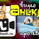 Мультфильмы - Анекдоты про евреев (Сексопатолог, Без очков, У моря, Суп, Население Одессы)