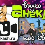 Мультфильмы - Анекдоты про Одесских евреев для хорошего настроения