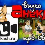 Мультики - Анекдоты про одесских евреев, для хорошего настроения