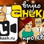 Мультики - Анекдоты про евреев из Одессы