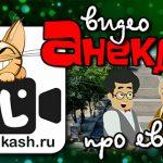 Мультики - Анекдоты про евреев и Одессу, для хорошего настроения
