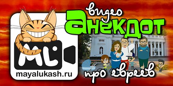 Короткие Анекдоты - Мультики про евреев из Одессы, для хорошего настроения