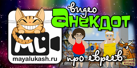 Короткие Анекдоты - Мультфильмы про евреев из Одессы, для хорошего настроения