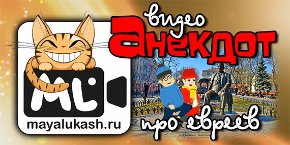 Короткие Мультфильмы - Анекдоты про евреев из Одессы, для хорошего настроения