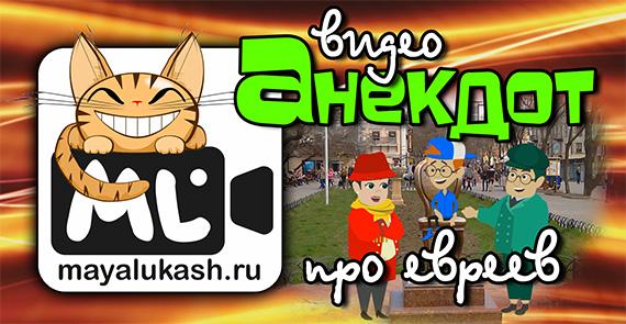 Мультики - Короткие анекдоты про одесских евреев для хорошего настроения
