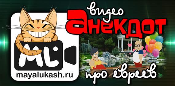Короткие Анекдоты - Мультфильмы про одесских евреев