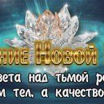 Победа Света над тьмой решится не количеством тел, а качеством сознания